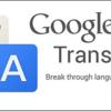 Google翻訳が進化してて、もう英会話は必要なくなるかもしれない未来