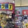 モンチッチオフィシャルショップ「ハイカラ横丁」横浜