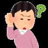 耳コピの技術(執筆中)