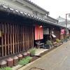 【カフェ巡り36】奈良県橿原市「町家茶屋 古伊」。古い町並みの黒ゴマプリン。