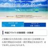 【10月末まで期間延長!】ANA国内線の特典航空券特選フライト