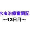 【13日目】水虫治療奮闘記『指がかゆいぞ...』
