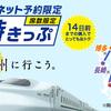 【節約】関西~九州を新幹線で安く移動する方法