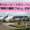 【神戸フルーツ・フラワーパーク】お昼は『季節の農家ごはん』がおすすめ!