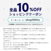 《お知らせ》WebShopクーポンが発行されました☆