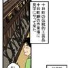 十日町の古民家シェアハウス体験エッセイ漫画ギルドハウス生活17