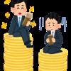 【資格】「資格を取ると貧乏になります」佐藤留美(新潮社)/今や資格を取っただけでは簡単には食べていけない世の中に…。