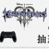 【抽選販売】ひかりTVショッピング、PS4 Pro キングダムハーツ3 リミテッドエディションを1月22日より抽選開始!【台数限定】