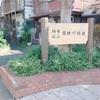 色んな発見!練馬区光が丘公園から城北中央公園を結ぶ『田柄川緑道』を散策してみよう♫