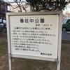 春住中公園|博多区 公園 日記