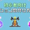 【マイクラ】初心者向け ポーションの作り方解説 醸造台(調合台)・材料など【マインクラフト】