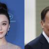 中国の女優ファン・ビンビン行方不明前中国国家副主席との不倫