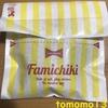 ファミペイアプリでGET!ファミリーマート『ファミコロ(牛肉コロッケ)』を食べてみた!