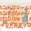 【ハンドクリーム&ハンドクリーム】My Little The Ou Cafe? Box~誇大広告のお手本~
