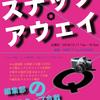 ZERO BEAT.第4回本公演「スナップ・アウェイ」【20181215 18:00- @テアトルBONBON】