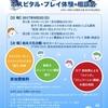 「コミュニケーション機器&ホスピタル・プレイ 体験・相談会 in鹿児島」