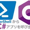 【C#】PowerShellからC#アプリを実行して結果を得よう【Windows】