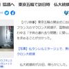 フランスのマクロン大統領が、実子誘拐(拉致・連れ去り)を問題視、東京五輪で政府間協議をする予定