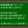 早稲田法英語過去問大問1対策6―選択肢と本文の言い換えに注目する―