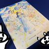 めゆきちさんのイラスト集『My Step』が届きました!