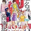 椎名高志が封印した『黒目笑い』描写の話/abemaTVで「GS美神」「絶対可憐チルドレン」無料配信開始(画業30年記念)。