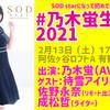 2/13 17:30 有観客+有料配信トークイベント「#乃木蛍生誕祭2021」