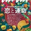 シネマナビSPECIAL『2017年稲垣吾郎的ベストムービー』