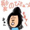 2月28日の収支発表!身だしなみを整えろぉ〜!!編