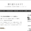 俺たちの「ブログ」は、これからだぁぁあぁ!!
