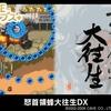 G-MODEアーカイブス+で『怒首領蜂 大往生DX』発売決定!ガラケー版がSwitch上陸!