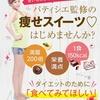 【スイーツでダイエット?】TOKYO SWEET DIET