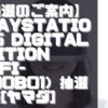 【当選のご案内】PlayStation 5 Digital Edition(CFI-1000B01)抽選販売[ヤマダ]