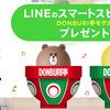 DONBURI亭|LINEのスマートスピーカーDONBURI亭モデルが合計500名に当たる!
