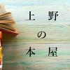 上野・御徒町の本屋8選!歴史と文化であふれる本屋から駅ナカのおしゃれな書店まで
