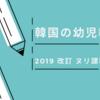 【韓国の幼児教育】2019改訂ヌリ課程の性格〜教師の役割が見えてくる〜