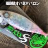 【phat lab×HAMA】限定オリカラ「ネコソギXXX スーパーショートリップ HAMAカラー(アバロンカラー)」緊急再入荷!