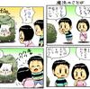 東京ぬこ探「魔法のことば」