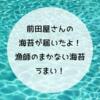 前田屋さんの海苔が届きました!漁師のまかない海苔うまい!
