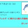 『ペンギンオンラインイベント  「食物アレルギーに関する入園入学講座&おしゃべり会」終了!!』