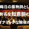 大晦日の風物詩として有名な京都・知恩院のダイナミックな除夜の鐘