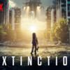 エクスティンクション 地球奪還(2018年/アメリカ) バレあり感想 謎の敵から侵略を受けた人類がバカみたいに逃げ狂う系の映画だと思っていたら……。