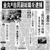 【雑想】日本のマスコミの足を引っ張る「1990年代の成功体験」