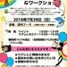 【イベント情報】7/29(日)世界に一つだけのウクレレを作ろう!ウクレレペイント・ワークショップ開催!7/29()
