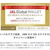 JGC修行僧に吉報!JAL GLOBAL WALLETで2000FOPゲット