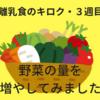 【離乳食3週目】野菜の量を増やしてみました!【離乳食のキロク】