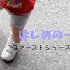 はじめの一歩!!
