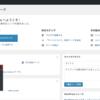 ワードプレスを使ったホームページ STEP01