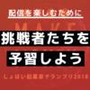 【しょぼいメイクマネー】7/28本選の最終通過者発表!【括目せよ】