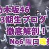 3期生をブログから徹底解剖!!No.6 阪口珠美編