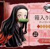 「箱入り禰豆子 びっぐさいずフィギュア」価格がまさかの〇〇万円で値段もびっぐさいず・・買う?